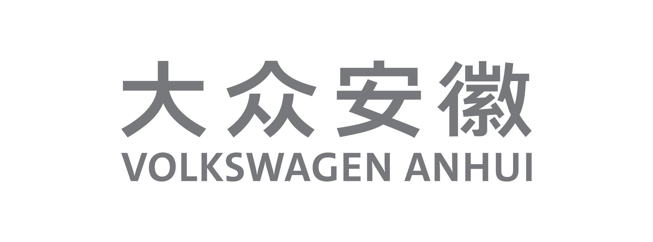 Volkswagen (Anhui) Automotive Company Limited